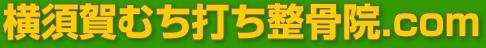 横須賀むち打ち整骨院.com