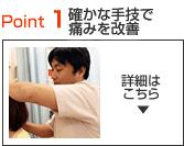 ポイント1、確かな手技で痛みを改善。詳細はこちら