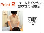 ポイント2、お一人おひとりに合わせた治療法。詳細はこちら