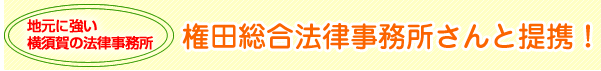 横須賀の法律事務所 権田総合法律事務所さんと提携