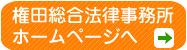 権田総合法律事務所ホームページへ