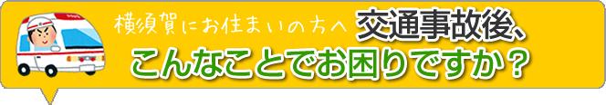 横須賀にお住まいの方へ 交通事故後、こんなことでお困りですか?