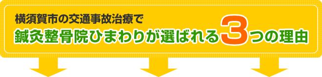 横須賀市の交通事故治療で鍼灸整骨院ひまわりが選ばれる3つの理由
