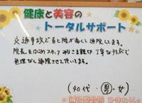 横須賀市 40代 男性